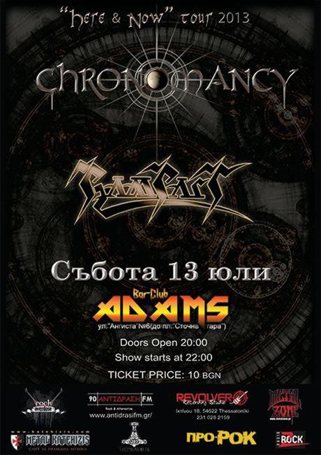 Гърците CHRONOMANCY включват София в предстоящото си турне   WeRock