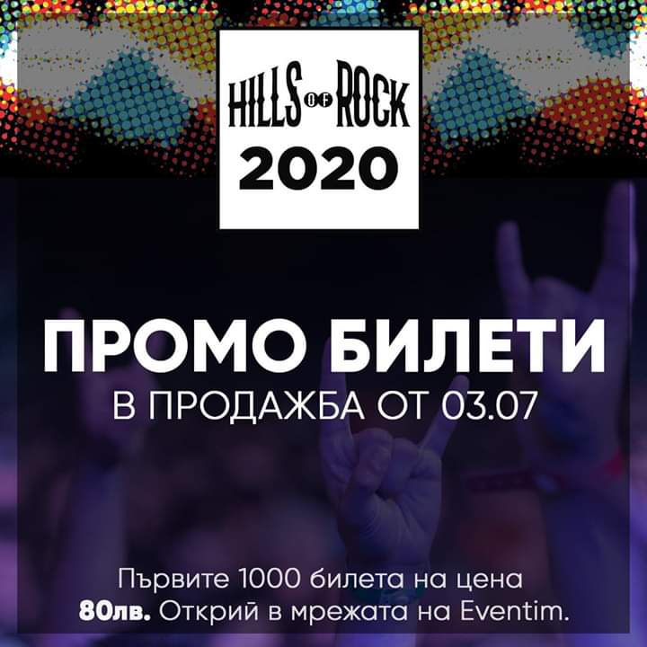 hills of rock 2020 promo